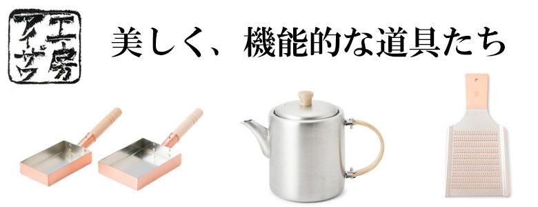 新潟県の工房アイザワ。職人手作りの純銅製の卵焼き器やおろし金が人気