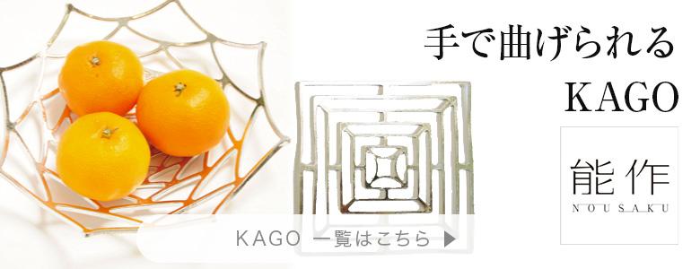 KAGO商品一覧