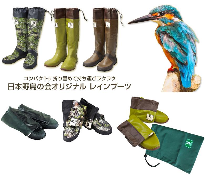 日本野鳥の会オリジナルラバーブーツ
